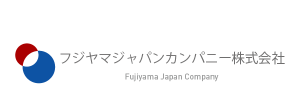 フジヤマジャパンカンパニー株式会社